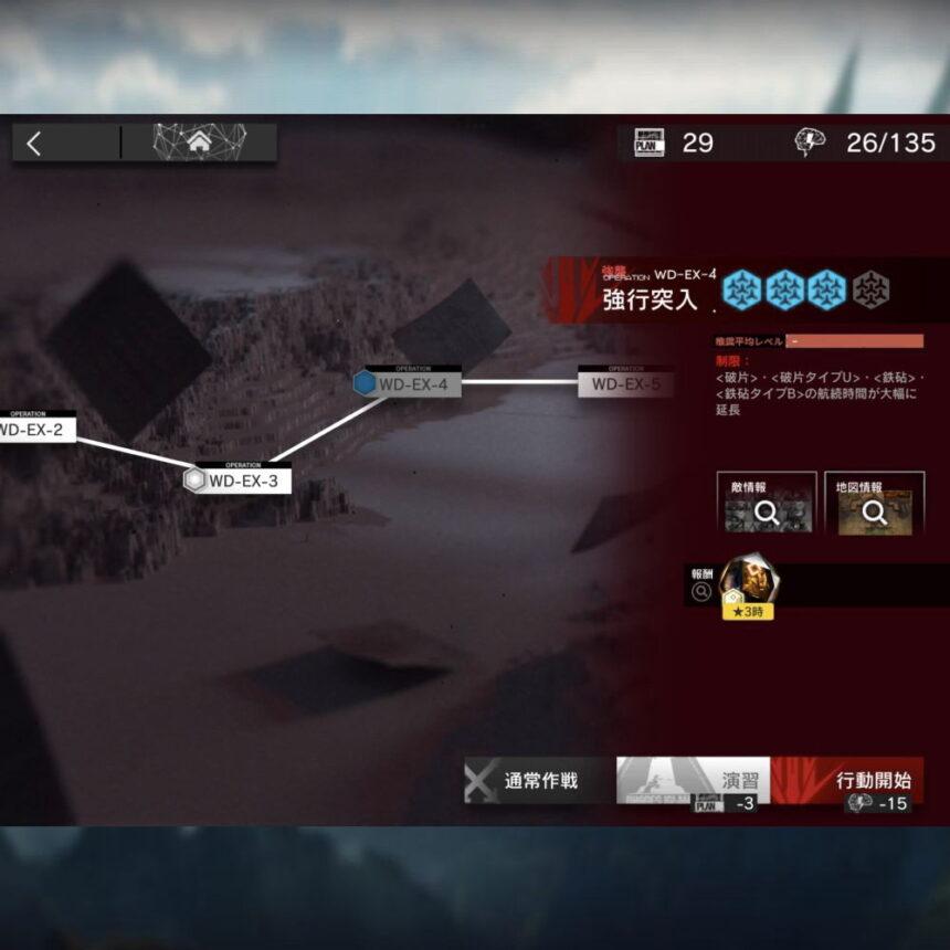 アークナイツ WD-EX-4 攻略 配置するだけ 【イフリータ】