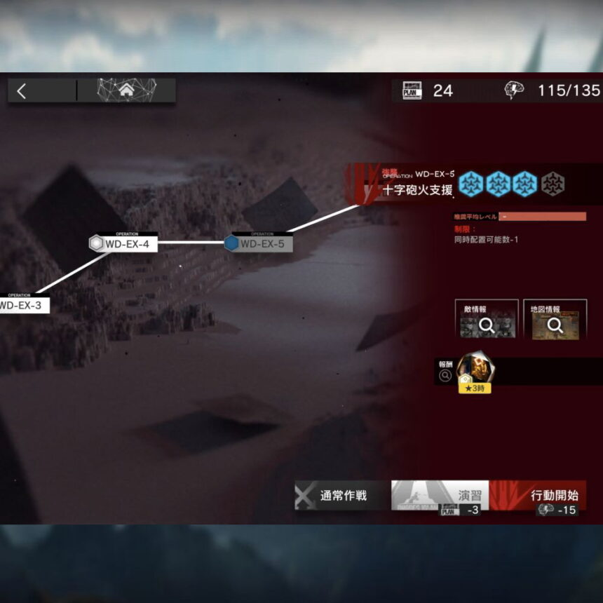 アークナイツ WD-EX-5 高レア丸投げ攻略 配置するだけ 【勲章対応版】