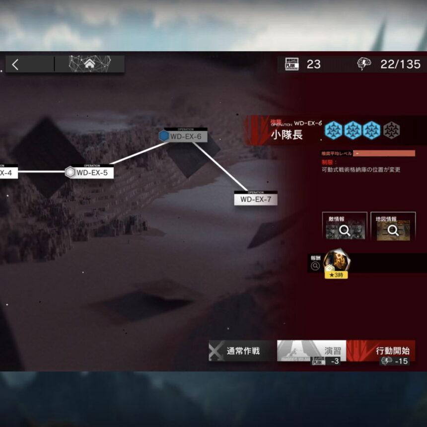 アークナイツ WD-EX-6 高レア丸投げ攻略 配置するだけ 【勲章対応版】