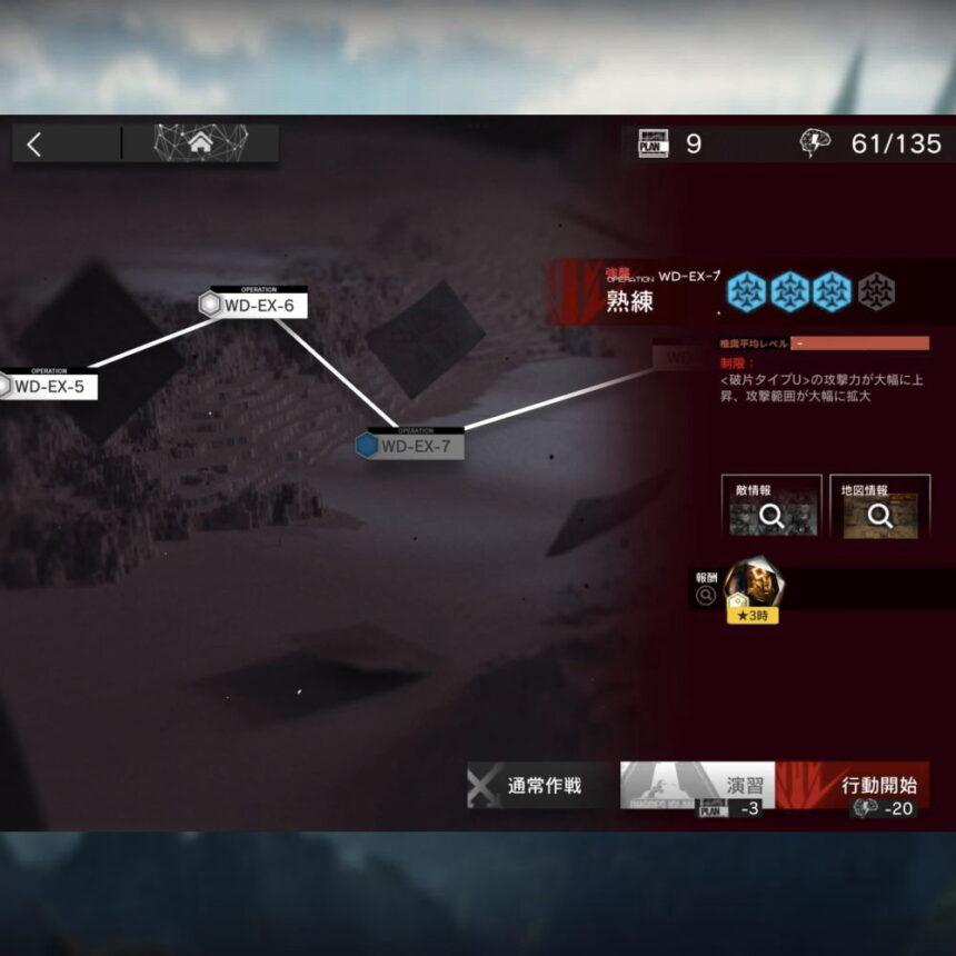 アークナイツ WD-EX-7 高レア丸投げ攻略 8手