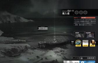 アークナイツ SV-1 低レア初期メンバー攻略 配置するだけ 【初心者向け】